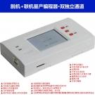 JMaster3/L通用型仿真器+脱机编程/烧录器