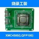 【烧录工装】英飞凌XMC4500(LQFP100)
