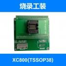 【烧录工装】英飞凌XC800(TSSOP38)