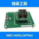 【烧录工装】英飞凌XMC140X(LQFP64)